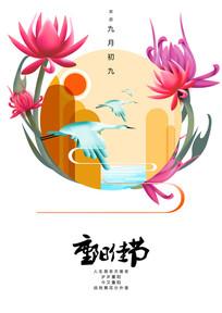 手绘重阳节菊花海报设计