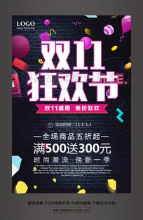 双11狂欢节嗨购双十一促销海报
