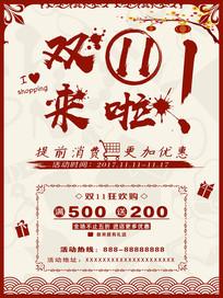 双十一红色中国风商场促销海报