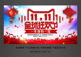 1111全球狂欢节促销活动舞台背景 PSD