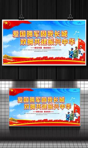 军民共建宣传标�_大气增强军政军民团结部队展板 下载收藏 国防双拥共建部队宣传展板设