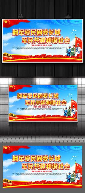 军民共建宣传标�_大气增强军政军民团结部队展板 下载收藏 国防双拥共建部队宣传展板
