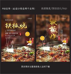 铁板烧美食海报设计 PSD