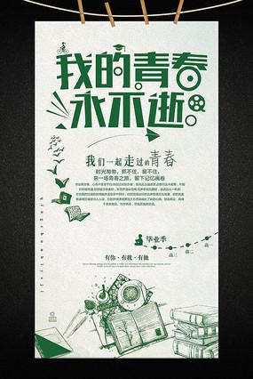 校园青春毕业季梦想海报设计 PSD