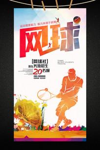 校园网球馆运动比赛海报