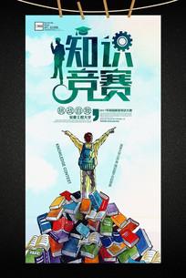 校园学生知识竞赛宣传海报