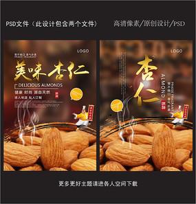 杏仁美食海报设计 PSD