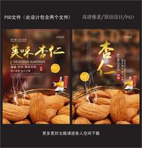杏仁美食海报设计