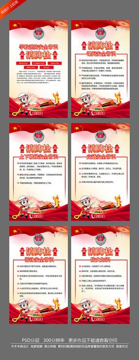 学校消防安全常识消防栓展板