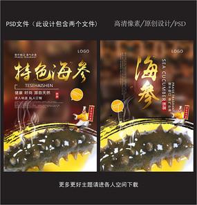 野生海参海报设计 PSD