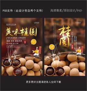 营养美食桂圆海报设计