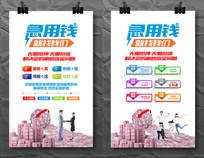银行贷款宣传海报