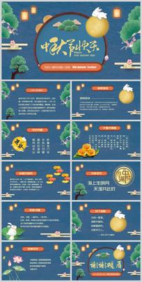 中国传统中秋教育宣传ppt
