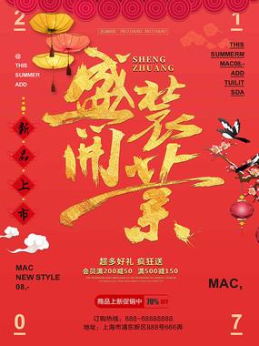中国风开业庆典活动海报