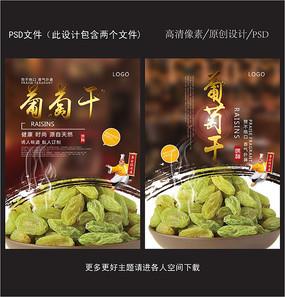 中国风葡萄干促销海报 PSD