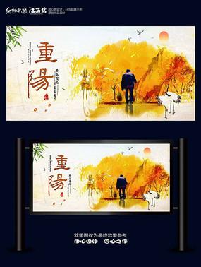 重阳节敬老海报设计