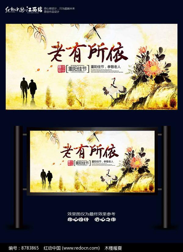 重阳节老有所依海报背景设计PSD素材下载 编号8783865 红动网