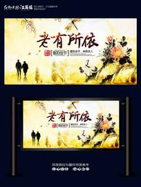 重阳节老有所依海报背景设计