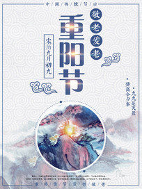 重阳节宣传敬老节日海报