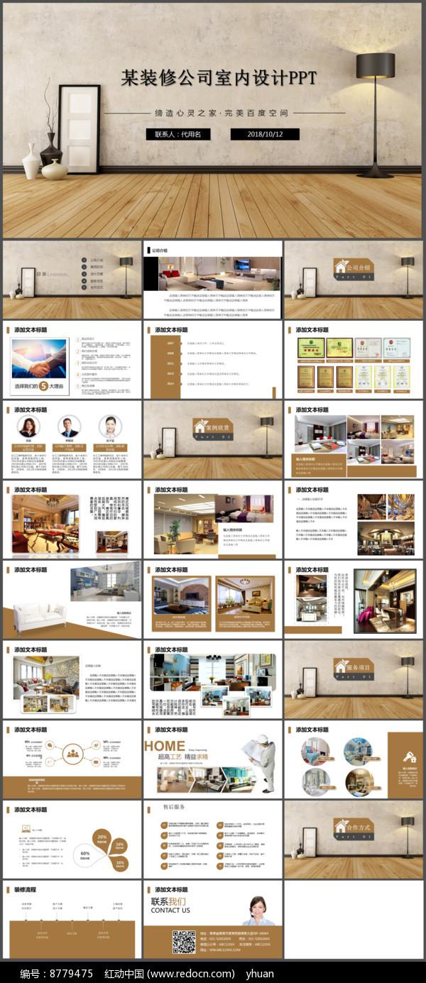 装修公司室内设计PPT图片