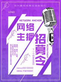 紫色简约网络主播招募海报