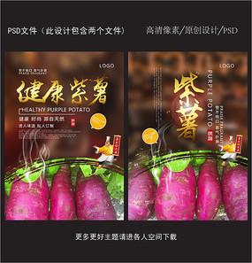 紫薯美食海报设计 PSD