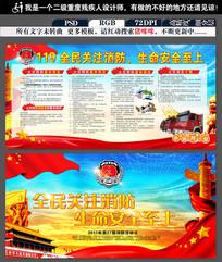 119消防日宣传海报模板