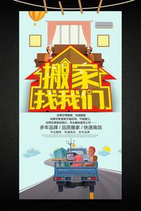 搬家家政服务公司宣传海报