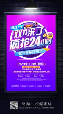 炫彩双11促销海报