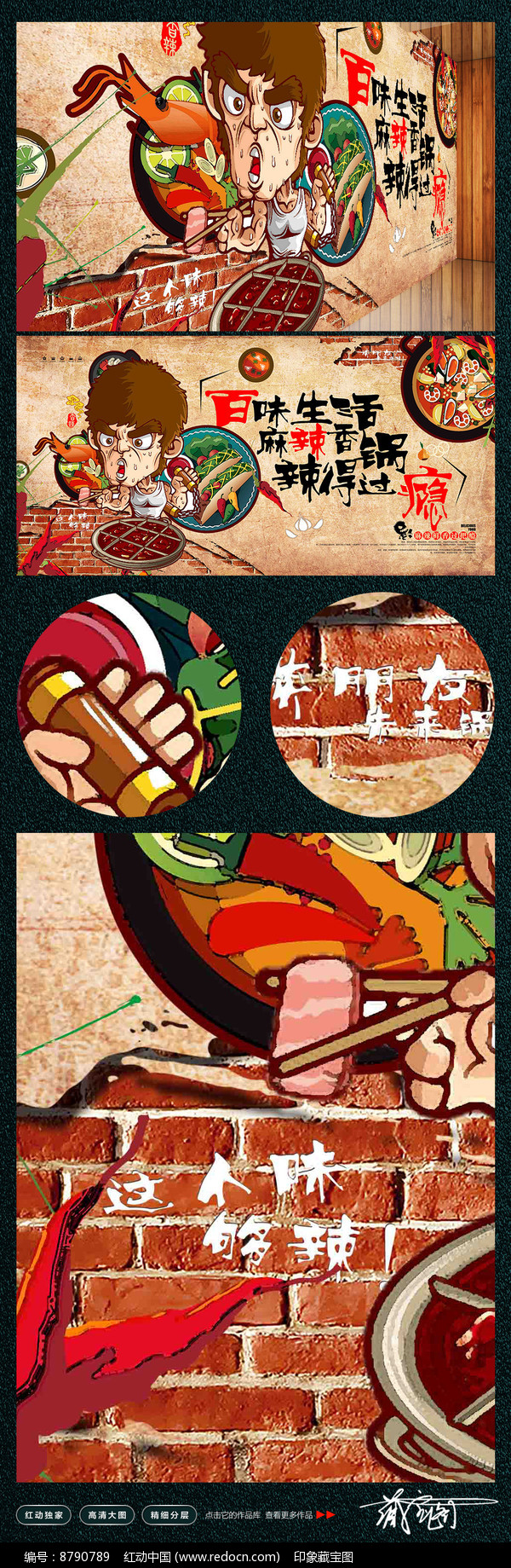 餐饮火锅文化壁画背景墙图片
