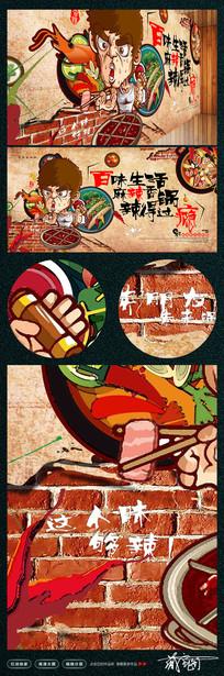餐饮火锅文化壁画背景墙