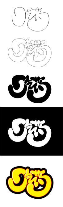 吃药原创矢量艺术字体设计