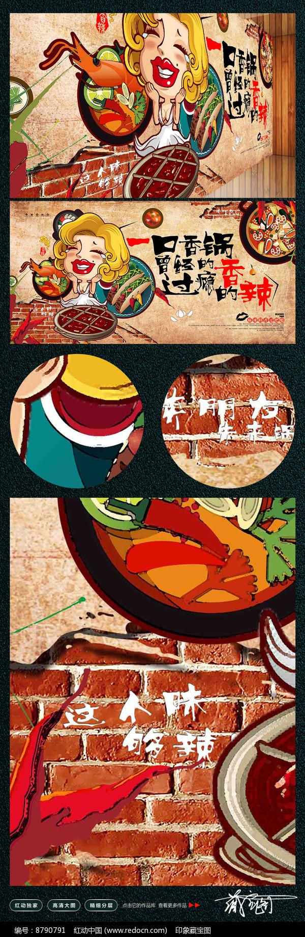 创意餐饮火锅壁画背景墙图片