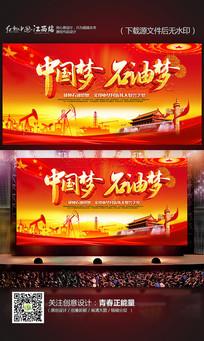 创意大气中国梦石油梦宣传展板