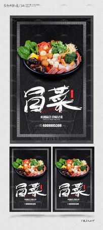 创意冒菜美食宣传海报设计