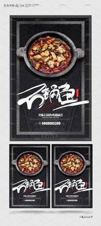 创意石锅鱼美食宣传海报设计