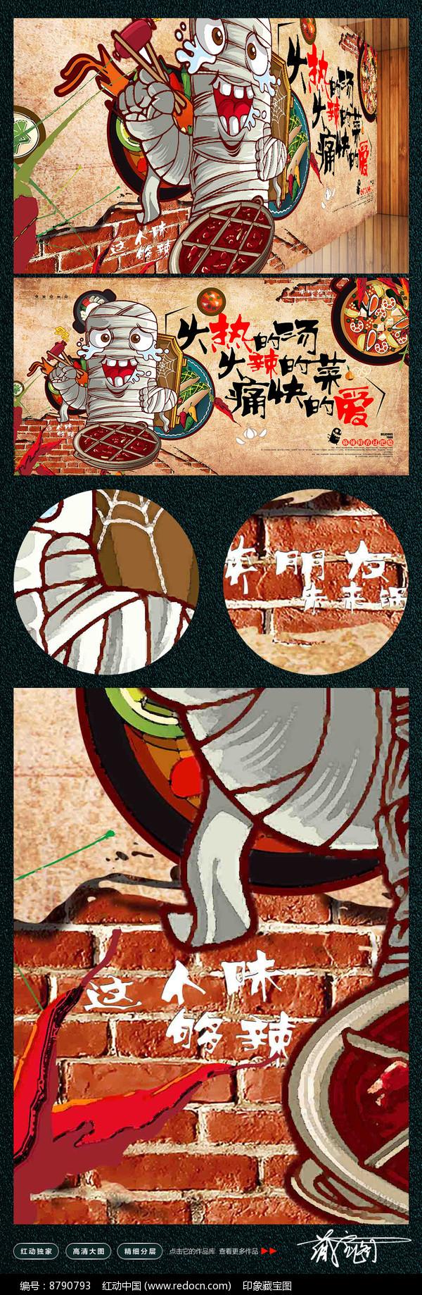 创意手绘火锅店壁画背景墙图片