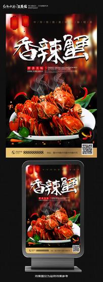 创意香辣蟹海报设计
