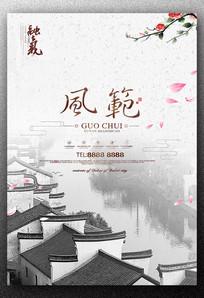 大气创意时尚中国风地产海报