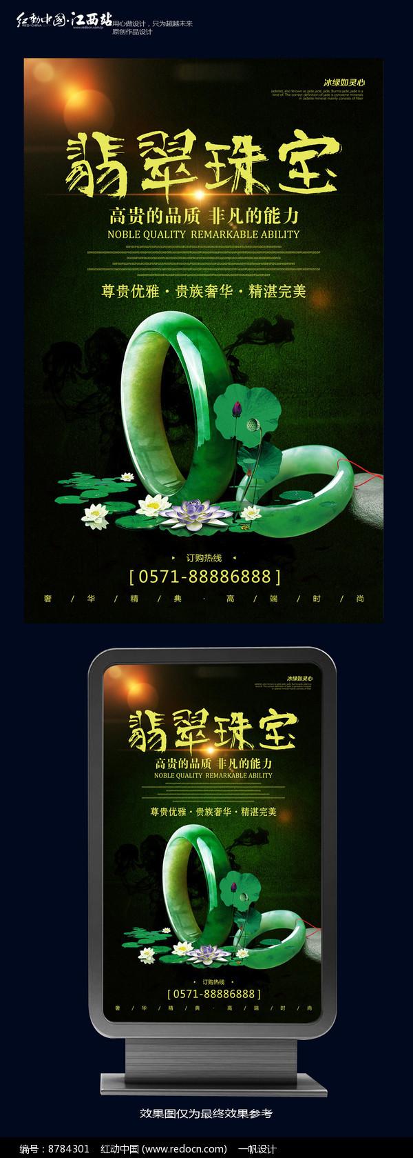 大气翡翠珠宝海报宣传设计图片