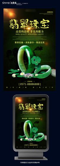 大气翡翠珠宝海报宣传设计