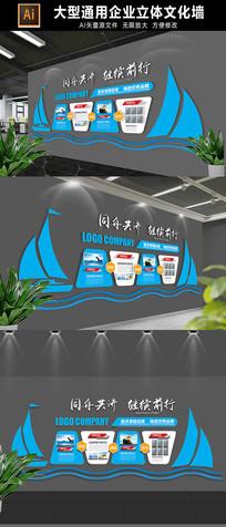大气蓝色企业文化墙展板