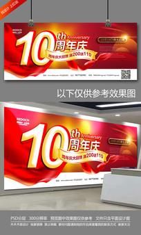 大气喜庆红色10周年庆海报