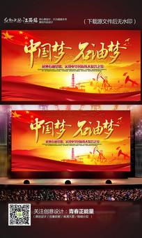 大气中国梦石油梦宣传展板设计