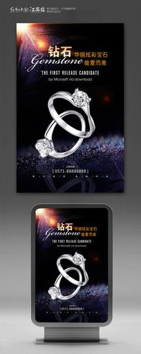 大气珠宝钻石海报宣传设计