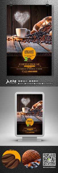 高端咖啡促销海报