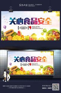 关心食品安全宣传精品海报设计