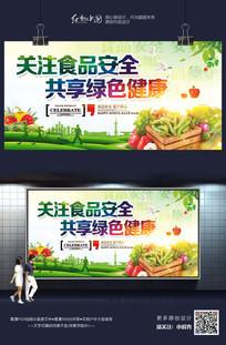 关注食品安全共享绿色健康展板