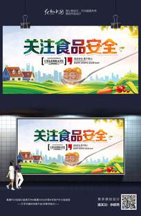 关注食品安全精品最新海报设计