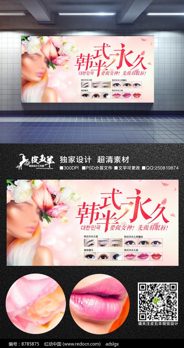韩式半永久眉眼唇海报图片